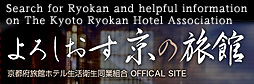 Kyoto Ryokan Hotel Association